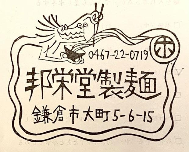 本連載でも取材した〈邦栄堂製麺〉の店主・関 康さんは横山さんの中学時代の先輩にあたる。近年は横山さんのイラストとともに雑誌などに紹介される機会も多く、市外・県外のファンも増えている。(写真提供:横山寛多)