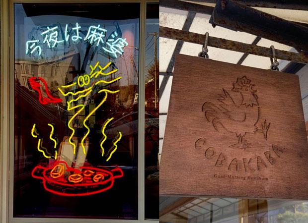 同じく本連載で紹介した本格麻婆豆腐専門店〈かかん〉の新業態〈みやげ屋かかん〉や、〈朝食屋コバカバ〉のロゴも横山さんが手がけたものだ。(写真提供:横山寛多)