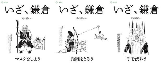 横山さんが手がけた鎌倉市のコロナ禍における注意喚起ポスター。「いざ、鎌倉 その前に……」というコピーは、横山さんが打ち合わせ中に何気なく口にしたひと言なのだという。