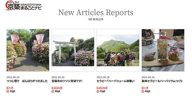 「京築まるごとナビ」サイト画面