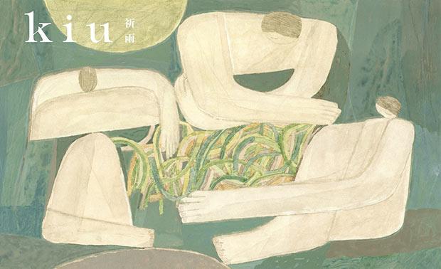 出雲地方の素材を使った肌にやさしいスキンケアブランド、その名も〈kiu 祈雨(キウ)〉。