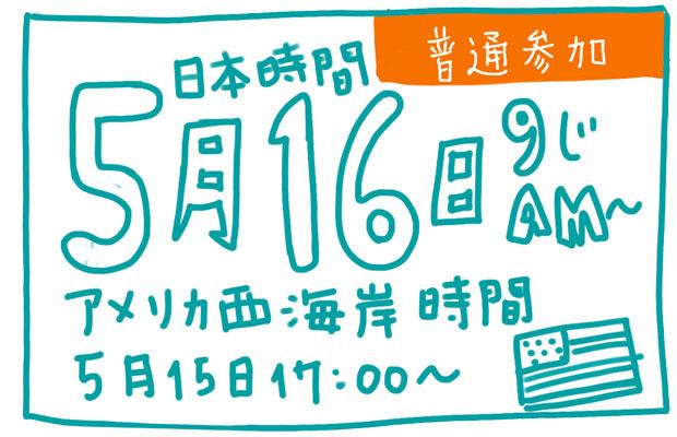 「Virtual Risograph Basics」の次回ワークショップは5月16日に開催。
