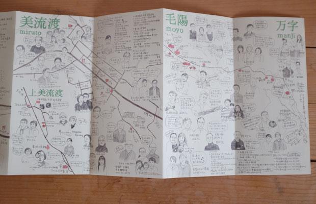 観光スポットは少ないが地域には魅力的な人がたくさんいるという思いから〈みる・とーぶ〉のメンバーでつくり続けているマップ。似顔絵は私が描いた。