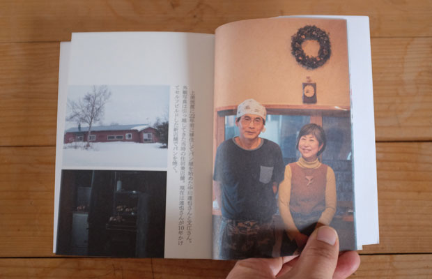 ミルトコッペを営む中川達也さん、文江さん。森の中でパン屋を始めた経緯などを詳しく話してくれた。
