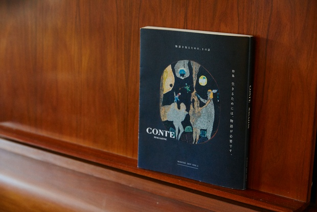 発売中の『CONTE MAGAZINE』第1号。2200円。