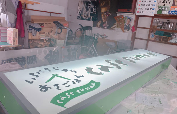 市内のイラストレーターの方がデザインした看板が目印。