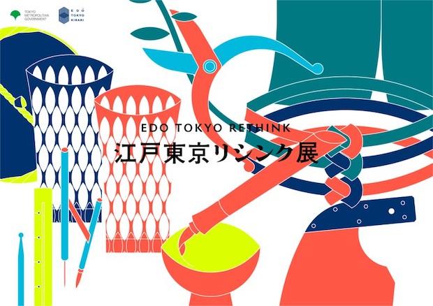 〈江戸東京きらりプロジェクト〉では2021年3月、現代美術家の舘鼻則孝氏をディレクターに迎え、オンライン展覧会〈江戸東京リシンク展〉を開催。