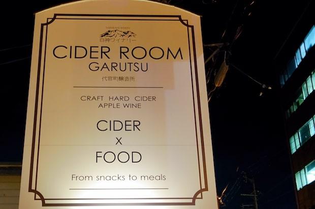 GARUTSU株式会社のオーナーを務めるのは、東京在住で飲食店経営などを手がける弘前出身の笹島雅彦さん。故郷である弘前に貢献したい、帰れる場所をつくりたいと考えていた笹島さんと相内さんが出会い誕生しました。