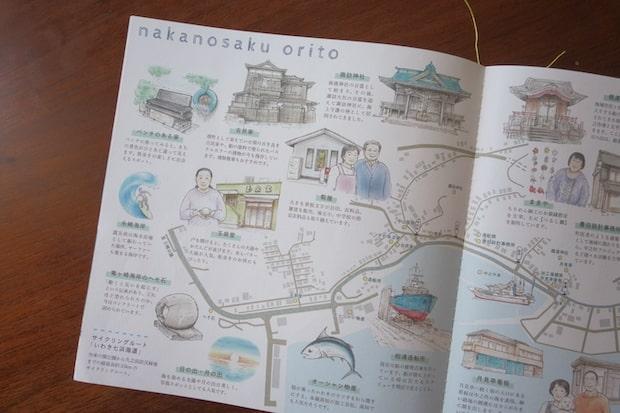 誌面では、地区の歴史や、港のある土地ならではのレジャーや食事スポットが紹介されています。