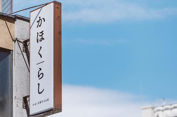 東京三軒茶屋にある、山形県河北町のアンテナショップ〈かほくらし〉。