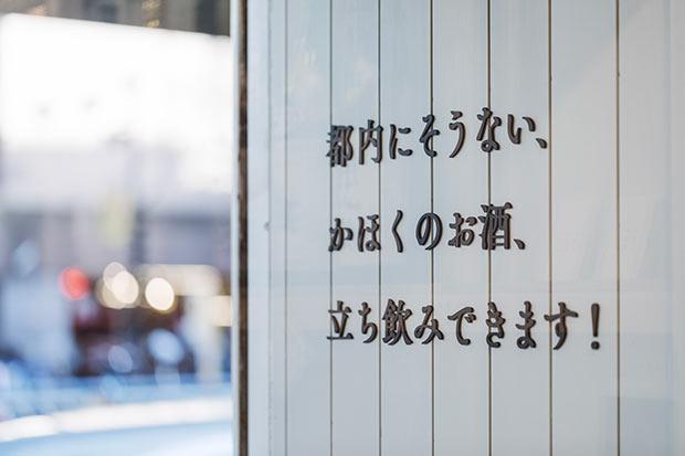 山形県河北町のアンテナショップ〈かほくらし〉。今回のリニューアルで1階に新しく「立ち飲みスペース」が誕生。
