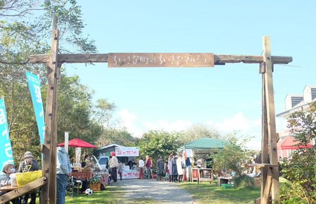 島牧で毎年開催される「小さな町の小さなマルシェ」。オーガニックな農法で作物を育てる生産者をはじめ、素材にこだわった料理やスイーツなどのお店が並ぶ。