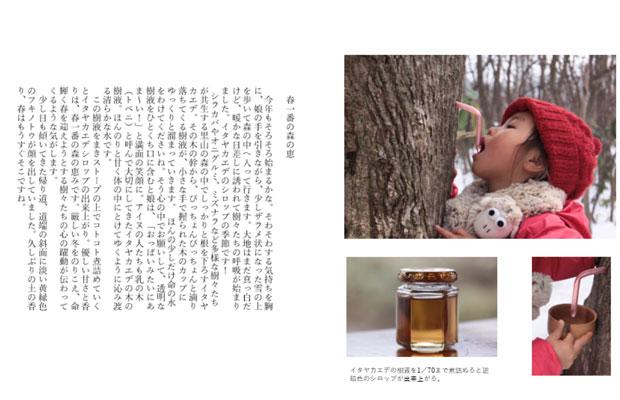 吉澤さんが自らつくったページのサンプル。新聞のコラム原稿に合わせて、どんな写真を入れるのかを検討。これをもとに中村さんがデザインを進めた。