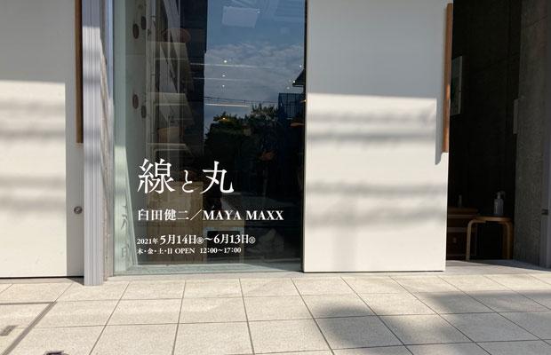 会場となったのはブルーシープが運営する吉祥寺のスペース〈PLAY! KICHIJOJI〉。立川にある美術館と子どもの遊び場を中心とする複合文化施設〈PLAY!〉のサテライト展示を主に行っている。