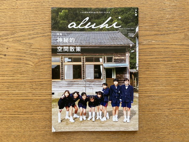 姉妹のように仲のいい全校生徒が表紙になったいちき串木野市のフリーマガジン『ALUHI』。