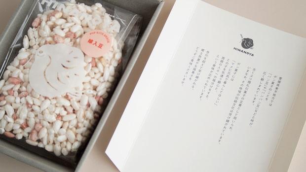 県外からの出席者のために蓋の裏側には、ポン菓子が引き出物として使われきたという解説文も。