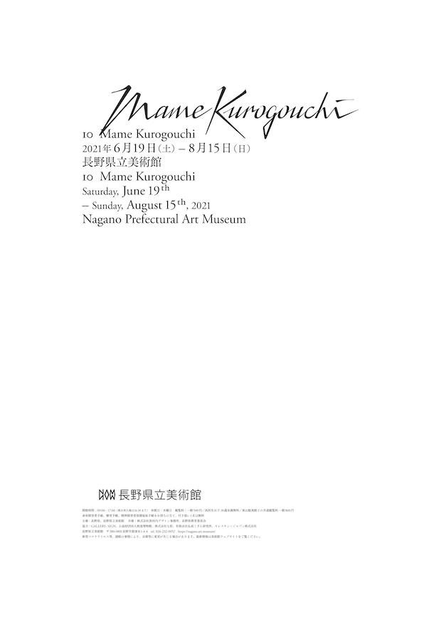 2021年6月19日(土)から長野県立美術館で、ファッションブランド〈Mame Kurogouchi(マメ クロゴウチ)〉の単独展覧会がスタート。