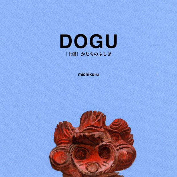 2012年につくった絵本『DOGU』。ウェブで公開したことがある。