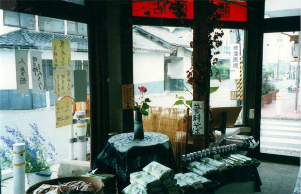 昔の藤屋商店の様子。