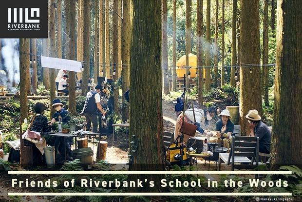 リバーバンク森の学校 友の会のホームページより。