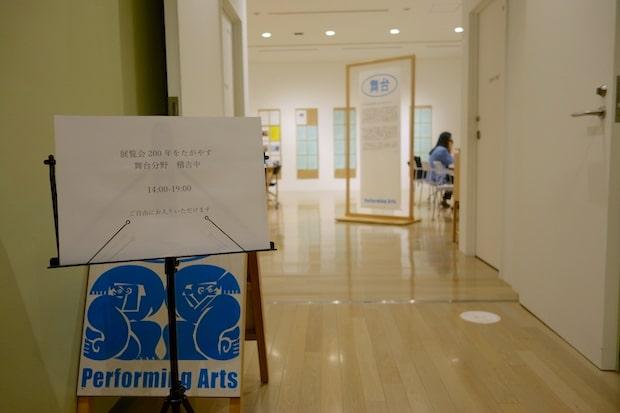 〈稽古場〉の入口には「ご自由にお入りください」とサインが置かれています。