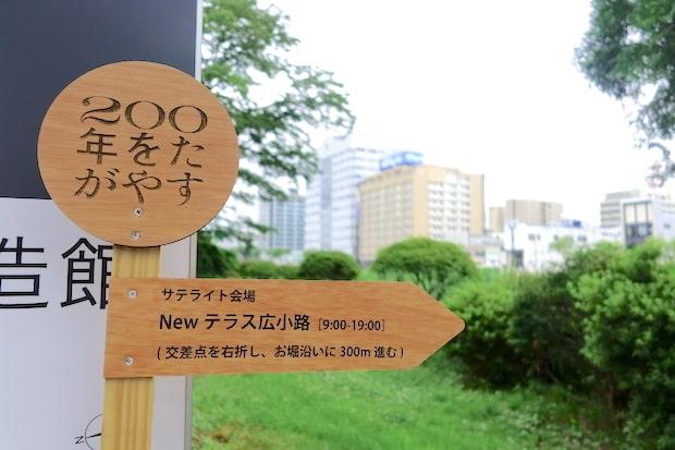 敷地外にも会場が設けられており、館内を経て、芝生広場からお堀沿いを歩いていくと、日常風景であるまちの中にも展示空間が続いているような、不思議な感覚を覚えます。サテライト会場〈Newテラス広小路〉は秋田市文化創造館から徒歩約5分。8月にはもう1箇所、会場が追加される予定です。
