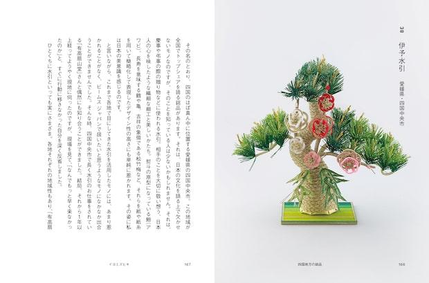 ビームス ジャパンの名物バイヤー鈴木修司氏が47都道府県の魅力を紹介したエッセイ集「ビームス ジャパン 銘品のススメ」。