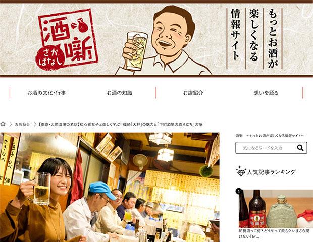 宝酒造「酒噺」サイト