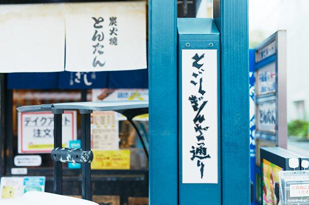 戸越銀座商店街の看板