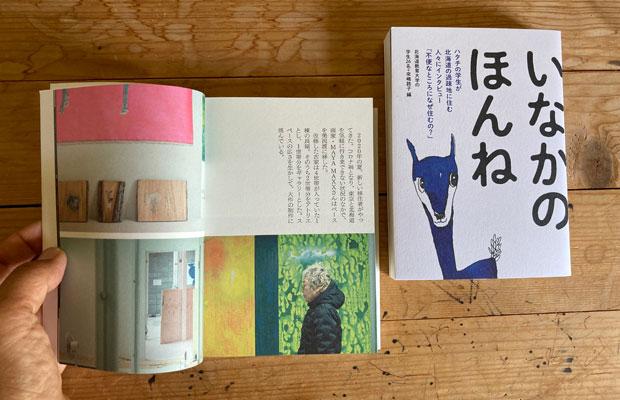 北海道教育大学の学生がインタビュアーとなり、なぜ不便な地域で暮らすのかを住民にインタビューした文庫サイズの本。『いなかのほんね』(中西出版)