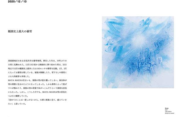 厳冬期に描かれた正方形の作品『Snow』。