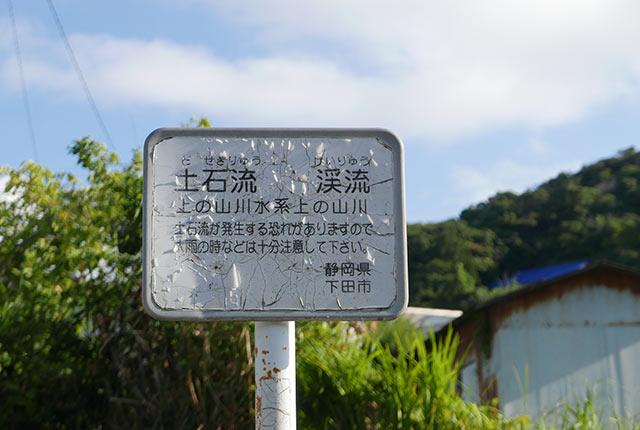 土石流を注意喚起するための標識