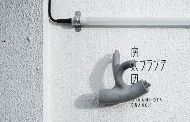 3D造形が独特な質感を醸すサイン。(photo : Tomooki Kengaku)