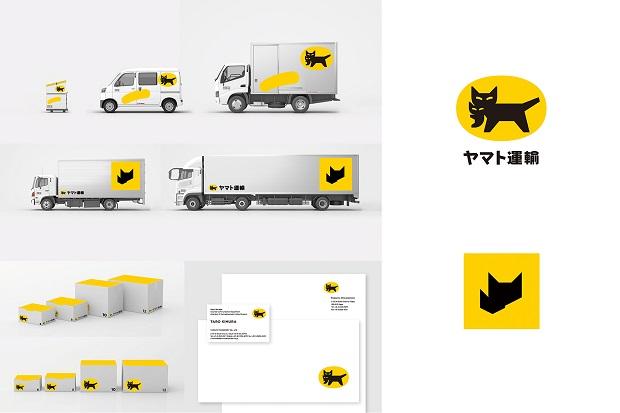 この4月1日から使用が開始された〈ヤマトホールディングス〉の新しいクロネコマークやロゴも、原さん率いる日本デザインセンターが手がけた。