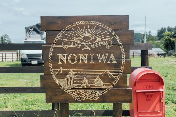 埼玉県ときがわ町にあるキャンプ場〈キャンプ民泊NONIWA〉。場所は非公開で利用するには事前の申し込みが必要。