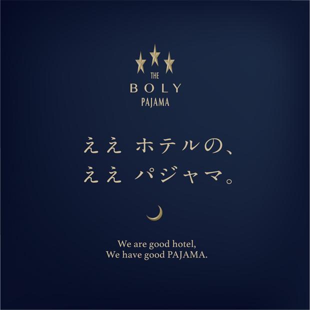 パジャマブランド「ボリーのPAJAMA」のブランドサイトがオープン、ロゴをはじめVisual IdentityはALL RIGHT GRAPHICSの高田唯氏によるもの。
