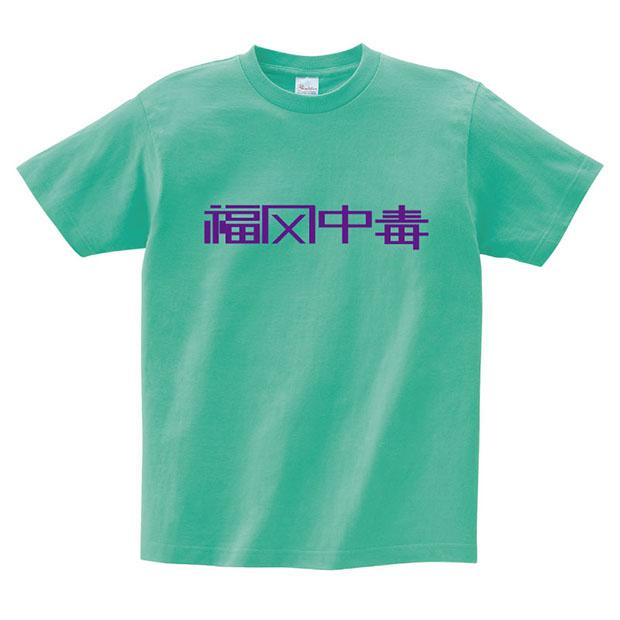 「福岡中毒」¥ 3300(税込) Design by ADDICTION