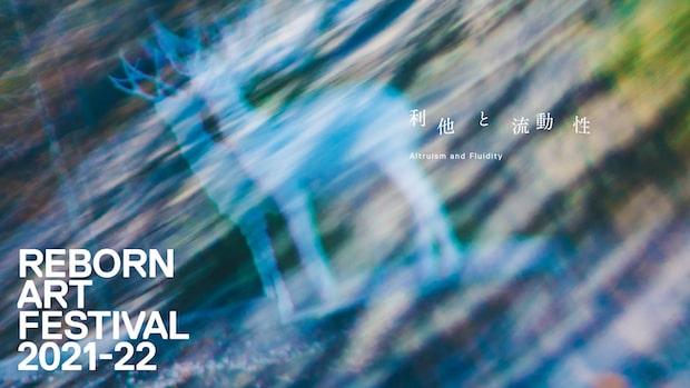 宮城県石巻市が舞台のアート・音楽・食の総合芸術祭〈Reborn-Art Festival〉。