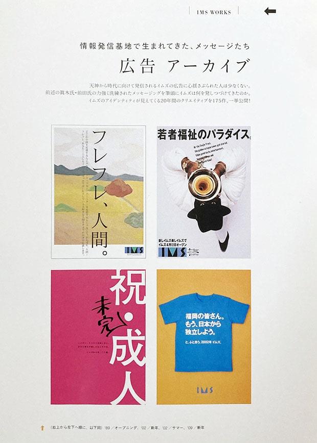 コピーライターの眞木準氏、前田知巳氏によって手掛けられた「言葉を軸」にした心に残る広告