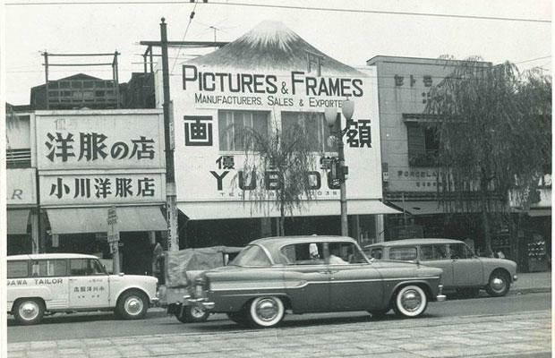 戦後間もなく創業した〈優美堂〉。(写真提供:三澤義人)