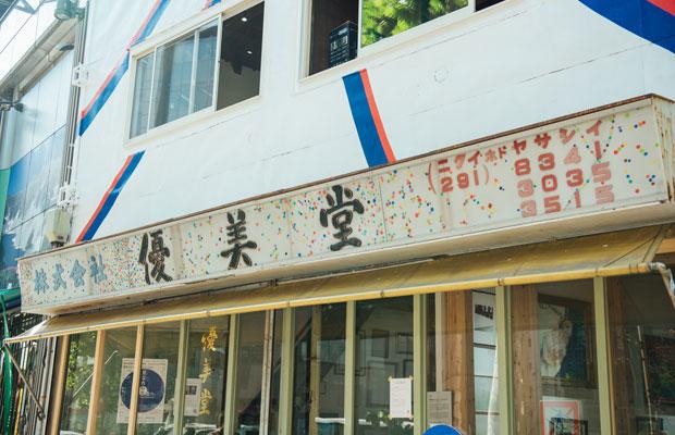 プロジェクトタイトルの「ニクイホドヤサシイ」は、優美堂の電話番号の語呂合わせから。