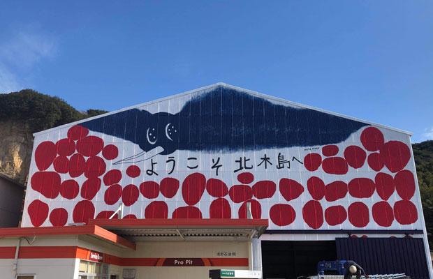 100畳という巨大な壁面。「シマヲカナデル KASAOKA ART&MUSIC FESTIVAL 2021」のプレイベントとして実施された。
