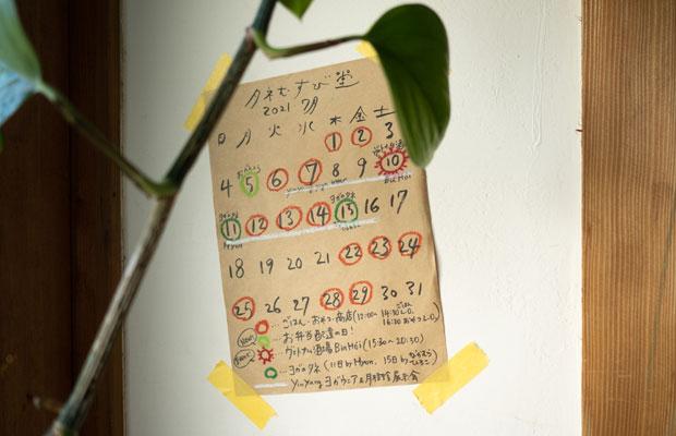 お店の営業日はタネむすび堂カレンダーを要チェック!