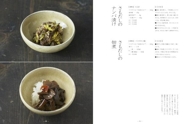 東日本で親しまれているナラタケ(津軽ではサモダシと呼ばれる)のレシピも豊富。土地ならではの食材は〈津軽あかつきの会〉の季節の膳で味わってもらいたい。