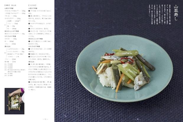 初夏の山菜で漬け込む「山菜寿し」のレシピ。ミズ、ワラビ、フキ、ネマガリダケ、身欠きニシン(ニシンの干物)、清水森ナンバなど津軽の味が詰まっています。