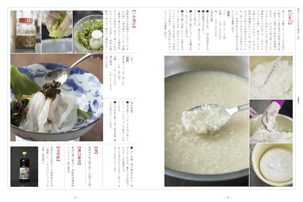 塩・米麹・米でつくる漬床「三五八」のつくり方や、山菜のアク抜きなど下処理から塩抜きの方法まで紹介されているので、保存食づくりがはじめての人にもやさしい誌面。準備に手間はかかりますが、保存のための過程を経ることでうま味が醸成されるため、春から秋にかけての生食と冬の発酵食、同じ食材で異なるおいしさを味わえるのも保存食をつくる楽しみのひとつです。