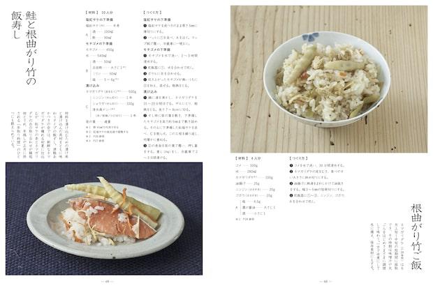 初夏が旬の山菜ネマガリダケの混ぜご飯と飯寿しのレシピ。ネマガリダケは、新鮮なうちは天ぷらや味噌汁でいただき、同時に冬に備えて水煮や飯寿しにすることで1年中楽しむことができます。