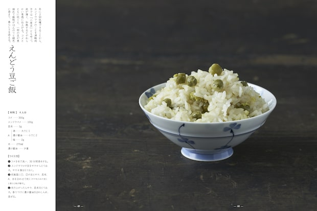お米と一緒に炊くことでほんのり緑色になるえんどう豆ごはんのレシピ。冬が長い津軽では、春を感じさせてくれるうれしい一品。昆布と豆のうま味をじっくり味わうことができます。