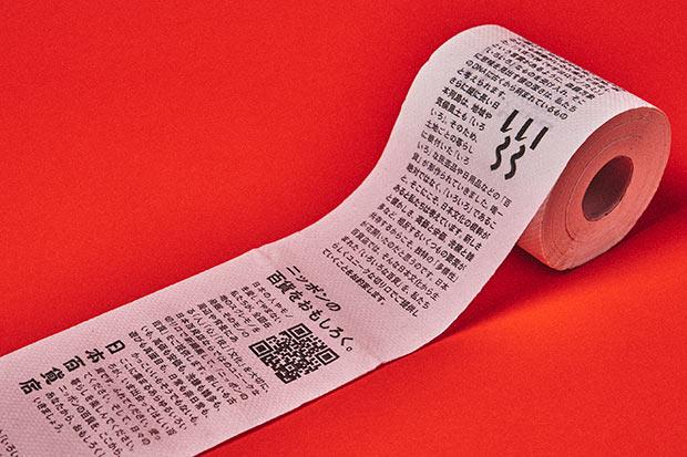 新しいブランドコンセプトが書かれたトイレットペーパー。