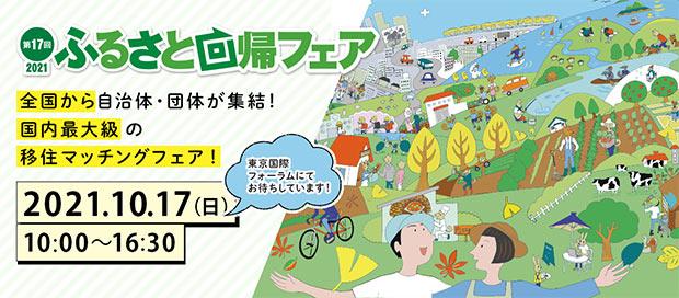 10月17日(日)有楽町・国際フォーラムにて、移住マッチングイベント〈第17回ふるさと回帰フェア2021〉が開催される。